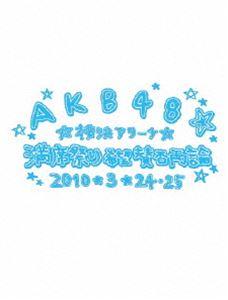 [送料無料] AKB48 満席祭り希望 賛否両論 チームBデザインボックス [DVD]
