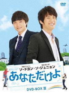 [送料無料] あなただけよ DVD-BOX III [DVD]
