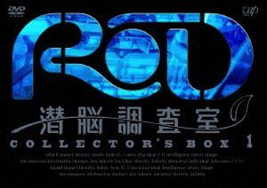 [送料無料] RD 潜脳調査室 コレクターズBOX[1] [DVD]