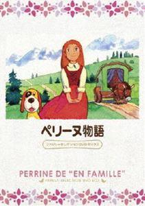 [送料無料] ペリーヌ物語 ファミリーセレクションDVDボックス [DVD]