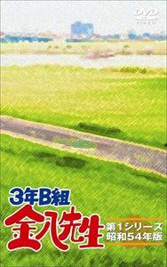 [送料無料] 3年B組金八先生 第1シリーズ DVD-BOX [DVD]