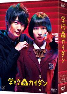 [送料無料] 学校のカイダン DVD-BOX [DVD]