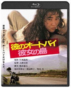 彼のオートバイ アウトレット☆送料無料 安い 激安 プチプラ 高品質 彼女の島 角川映画 THE BEST Blu-ray