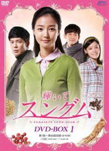 [送料無料] 輝いてスングム DVD-BOX1 [DVD]
