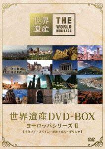 [送料無料] 世界遺産 DVD-BOX ヨーロッパシリーズ II [DVD]