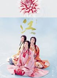 [送料無料] NHK大河ドラマ 江~姫たちの戦国~ 完全版 Blu-ray BOX 第弐集 [Blu-ray]