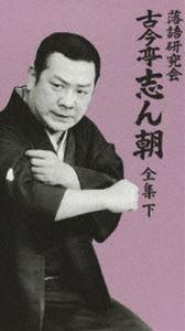 [送料無料] 落語研究会 古今亭志ん朝 全集 下 [DVD]