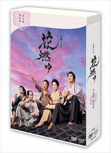 花燃ゆ 完全版 第壱集 [DVD]