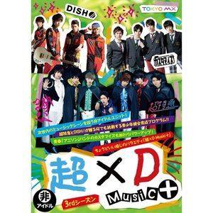 超×D Music+ シーズン3 [DVD]