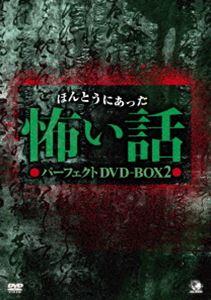 [送料無料] ほんとうにあった怖い話 パーフェクト DVD-BOX 2 [DVD]