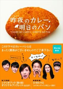 [送料無料] 昨夜のカレー、明日のパン Blu-ray BOX [Blu-ray]