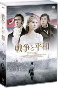 [送料無料] 戦争と平和 DVD-BOX [DVD]
