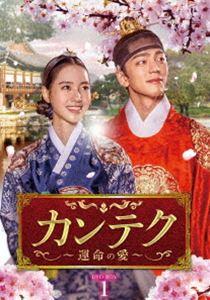 カンテク~運命の愛~ DVD-BOX1 [DVD]