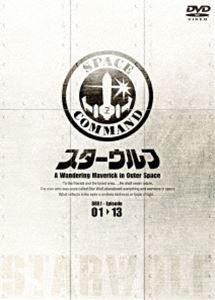 スターウルフ DVD‐BOX 1 [DVD]