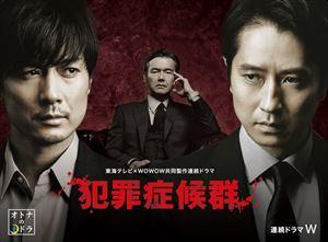 [送料無料] 犯罪症候群 Blu-ray BOX [Blu-ray]