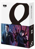 [送料無料] 相棒 season8 ブルーレイ BOX [Blu-ray]