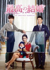 [送料無料] 最高の結婚 DVD-BOX II [DVD]