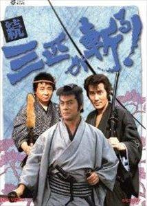 続・三匹が斬る! DVD-BOX [DVD]