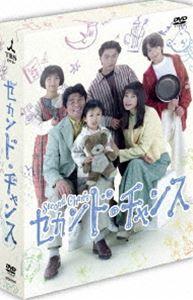 [送料無料] セカンド・チャンス DVD-BOX [DVD]