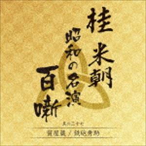 桂米朝 数量限定 送料無料カード決済可能 三代目 昭和の名演 其の三十七 CD 百噺