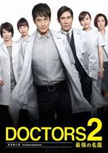 DOCTORS2 最強の名医 DVD-BOX [DVD]
