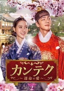 カンテク~運命の愛~ DVD-BOX2 [DVD]