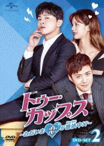 <title>トゥー 直営店 カップス~ただいま恋が憑依中 ?~ DVD-SET2 DVD</title>