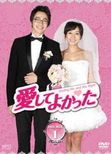 [送料無料] 愛してよかった DVD-BOX 1 [DVD]