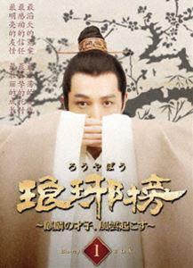 [送料無料] 琅邪榜~麒麟の才子、風雲起こす~ Blu-ray BOX1 [Blu-ray]