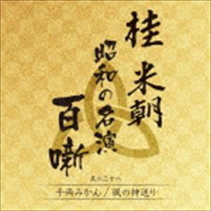 桂米朝 三代目 誕生日プレゼント 期間限定今なら送料無料 昭和の名演 CD 百噺 其の三十八