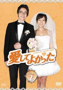 [送料無料] 愛してよかった DVD-BOX 2 [DVD]