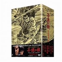 [送料無料] 子連れ狼 冥府魔道の巻 [DVD]