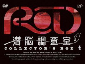 [送料無料] RD 潜脳調査室 コレクターズBOX[4] [DVD]