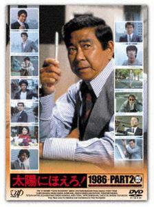 [送料無料] 太陽にほえろ!1986+PART2 DVD-BOX [DVD]