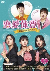 恋愛体質~30歳になれば大丈夫 DVD-BOX2 [DVD]