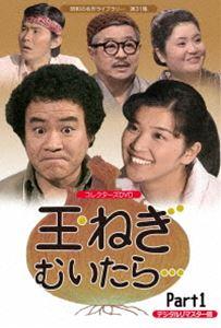 昭和の名作ライブラリー 第31集 玉ねぎむいたら… コレクターズDVD Part1<デジタルリマスター版> [DVD]
