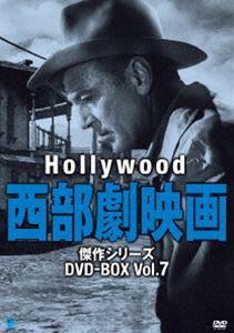 [送料無料] ハリウッド西部劇映画傑作シリーズ DVD-BOX Vol.7 [DVD]