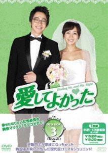 [送料無料] 愛してよかった DVD-BOX 3 [DVD]