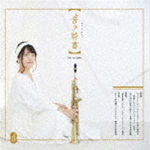 Sumika ss CD 音ノ辞書 返品不可 配送員設置送料無料
