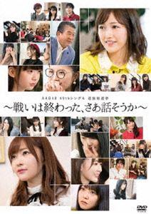AKB48 49thシングル選抜総選挙~戦いは終わった、さあ話そうか~ [DVD]