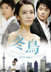 [送料無料] 冬鳥 DVD-BOX 2 [DVD]