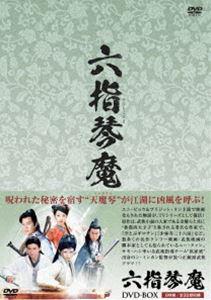 [送料無料] 六指琴魔 DVD-BOX [DVD]