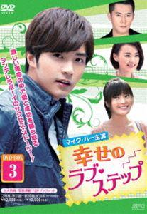 [送料無料] 幸せのラブ・ステップ DVD-BOX3 [DVD]