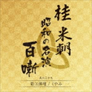 購入 桂米朝 三代目 マーケティング 昭和の名演 其の三十九 CD 百噺