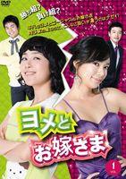 [送料無料] ヨメとお嫁さま DVD-BOX 6 [DVD]