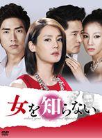 [送料無料] 女を知らない DVD-BOX II [DVD]