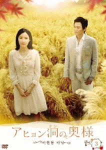 [送料無料] アヒョン洞の奥様 DVD-BOX 3 [DVD]