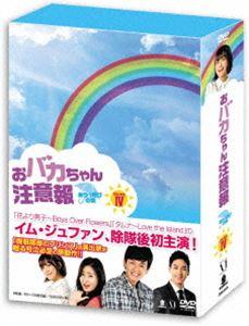 [送料無料] おバカちゃん注意報 ~ありったけの愛~ DVD-BOX IV [DVD]
