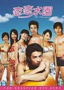 [送料無料] 恋恋水園 DVD-BOX II [DVD]