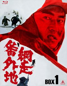 網走番外地 Blu-ray BOX 1(初回生産限定) [Blu-ray]